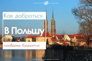 Автобусные билеты в Польшу (дешевые билеты на автобусы)