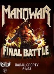 Билеты на Manowar Final Battle 21.03.19 Киев