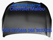 Шевроле Малибу капот панель передняя Chevrolet Malibu запчасти кузова