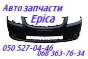 Шевроле Эпика бампер передний,  задний.  Chevrolet Epica   запчасти .