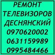 Ремонт телевизоров Киев Деснянский район