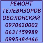 Ремонт телевизоров Киев Оболонский район