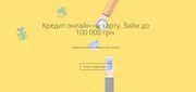 Кредит онлайн на карту. Займ до 100 000 грн.