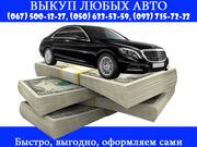 Выкуп авто после дтп,  срочно! Автовыкуп Киев