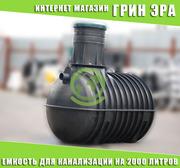 Полиэтиленовый септик для канализации