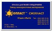 эмаль КО-813 ГОСТ 11066-74 кремнийорганическая термостойкая КО-811