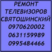 Ремонт телевизоров Киев Святошинский район