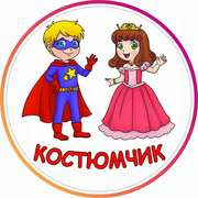 Прокат/Аренда детских карнавальных костюмов Виноградарь и др. районы