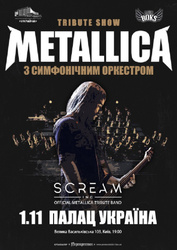 Tribute show METALLICA з симфонiчним оркестром Киев