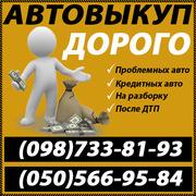 Автовыкуп Выкуп авто проблемных Кредитных После дтп На разборку