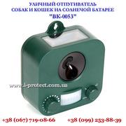 Купить уличный прибор ВК0053 для отпугивания животных