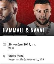 Продам билет на концерт 29.11.19 Hammali &Navai