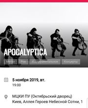 Apocalyptica 05.11.19 в 19.00,  2 билета в партер