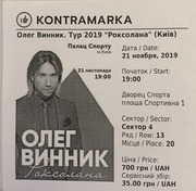 Концерт Олег Винник тур Роксолана 21 ноября 19:00 Палац Спорту Киев