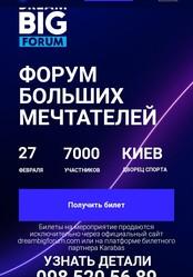 Продам билеты 3шт на крутое событие Dream Big Forum 27 февраля 2020