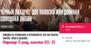 Два билета на 28 января на спектакль-комедию Две полоски