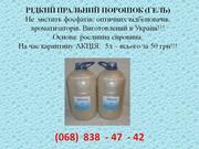 Рідкий пральний порошок 5 л – 50 грн.