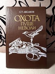 С.Т. Аксаков  Охота пуще неволи