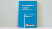 Продам Инструкцию по ремонту фотоаппаратов КИЕВ-88, КИЕВ-88TTL