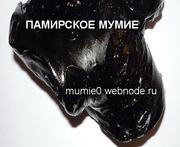 продам мумиё,  Киев цена