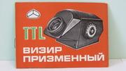 Продам Паспорт на  Визир Призменный TTL.Новый !!!