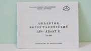Продам Паспорт для объектива APO ARSAT H (МС ЯШМА -4Н) 2, 8/300.Новый !!!