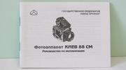 Продам Паспорт для фотоаппарата КИЕВ-88СМ.Новый !!!