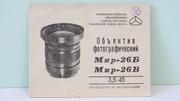 Продам Паспорт для объектива Мир-26Б, В  3, 5/45