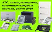АТС Panasonic,  платы,  телефоны,  факсы  б/у