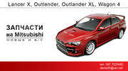 разборка MITSUBISHI Outlander XL,  Outlander 13-15г. Lancer X