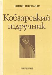 Кобзарський підручник