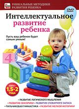 Развивающие и обучающие DVD/CD для детей,  родителей,  педагогов