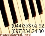 Перевозка пианино Киев 353-52-92.Перевозка пианино в Киеве, грузчики не