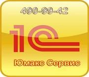 1С купить Киев,  1С купить в Киеве,  купить 1С 7.7 киев,  купить 1С 8 киев
