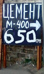 Цемент – М 400 650грн/т – 16, 25 уп. (25кг)  Киев