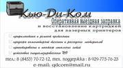 Кью-Ди-Ком выездная заправка картриджей в Саратове и Энгельсе