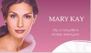 Mary Kay: - подарите себе красоту!